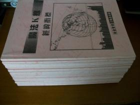炒股必备的一大套书:我的成功之路1-14册(几乎囊括了市场中的各方面技术手段)