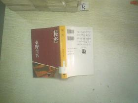 日文原版 秘密 (文春文库)   02