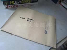 北京荣宝2014秋文物艺术品拍卖会:王铎诗文稿墨迹
