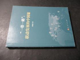 """""""一带一路"""":联动发展的中国策"""