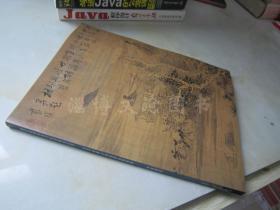中国书画--2000秋季文物艺术品拍卖会 (蓝天国际拍卖行有限责任公司 )