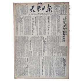 1952年11月22日天津日报生日报50年代老报纸上甘岭战况及赴朝慰问