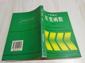 工程数学:复变函数(第四版)  有少量字迹划线
