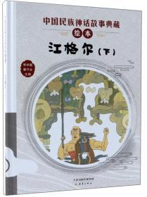 江格尔(下)/中国民族神话故事典藏绘本