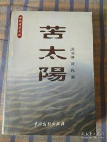 苦太阳   庞瑞琳 贾凡著   中国戏剧出版社 / 2002-04 / 平装