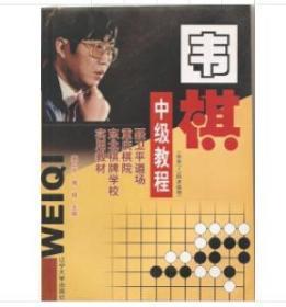 围棋中级教程