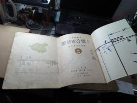 中国分省新图  (战后修订第五版)