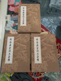 明容兴堂刻水浒传【一.三.四】3册合售