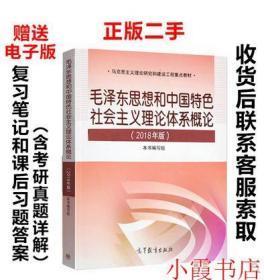 2018毛泽东思想和中国特色社会主义理论体系概论