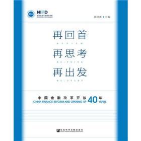 再回首 再思考 再出发:中国金融改革开放40年