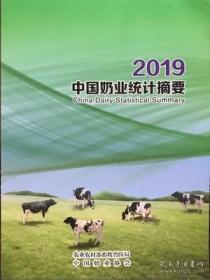 (正版新书)2019中国奶业统计摘要