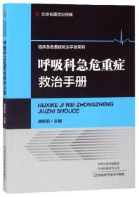 呼吸科急危重症救治手册