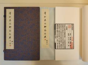 青柯亭本聊斋志异宣纸线装2函16册