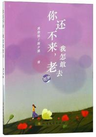 你还不来,我怎敢老去/作者禹鼎侯/北方文艺出版社