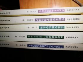列国汉学史书系 五种