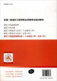 建设工程造价案例分析(土木建筑工程、安装工程)2019年版