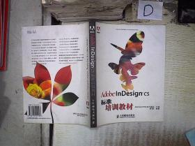 Adobe InDesign CS标准培训教材-' 。、