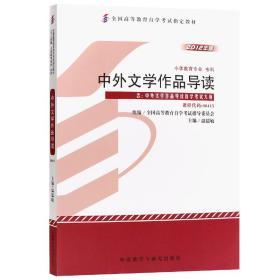 全新正版自考教材004150415中外文学作品导读2012年版温儒敏外语教学与研究出版社
