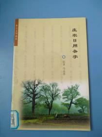 乡土文学读本《庄农日用杂字》