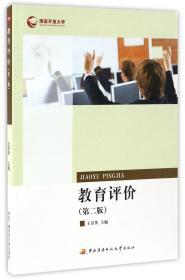 教育评价   (第二版)