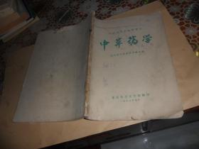 中草药学 (中医士专业试用讲义)16开