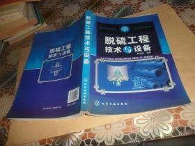 脱硫工程技术与设备 (16开 正版现货)郭东明 编著