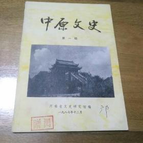 中原文史 第一期 创刊号