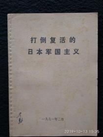打倒复活的日本军国主义