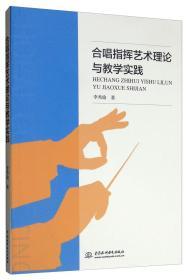 合唱指挥艺术理论与教学实践