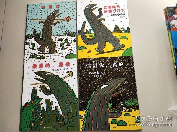 宫西达也恐龙系列