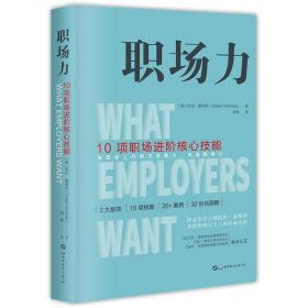 职场力:10项职场进阶核心技能