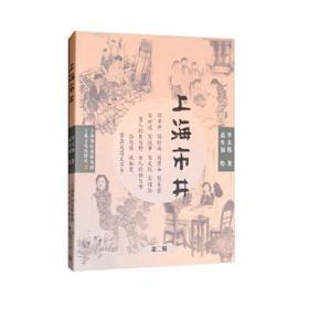 上海市井:第二辑