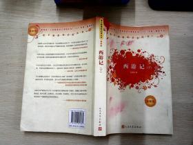 西游记(最新版)语文新课标必读丛书/义务教育部分 下