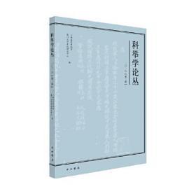 科举学论丛(2018第2辑)