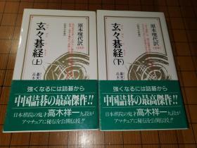 【日本原版围棋书】玄玄棋经 高木版全2册