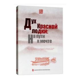 红船精神:启航的梦想(俄文版)