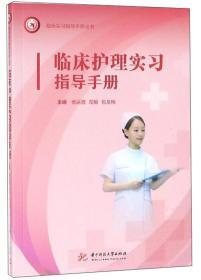 临床护理实习指导手册