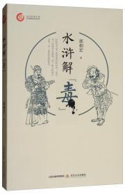 """水浒解""""毒"""""""
