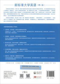 二手新标准大学英语第二版第2版综合教程4智慧版 文秋芳 外语教