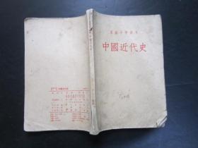 老课本:高级中学课本 中国近代史