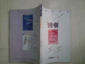 读书1998*5