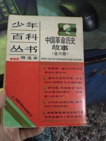 少年百科丛书精选本 中国革命历史故事全六册【外盒八品】