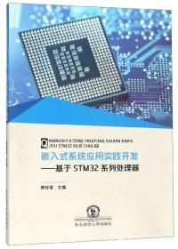 嵌入式系统应用实践开发-基于STM32系统处理器