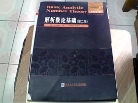解析数论基础(第二版)