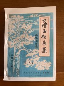 蒋玉伯医案及临证方选