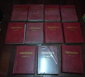 中国军事百科全书(第1-11册·11册合售)精装【一版一印】