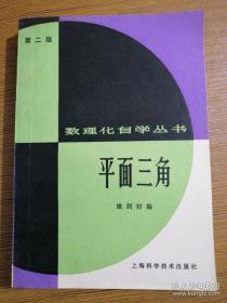 数理化自学丛书   平面三角