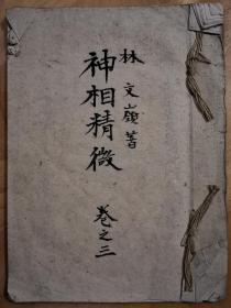 """《神相精微》第3卷,日本老旧精美写抄本,应是""""画相派""""相面法创始人林文岭于明治38年,1905年传授与其门人塚本白龙子,后塚本白龙子整理出此稿,内含大量木版蓝墨印刷及手绘混合的面相图,十分精美,该派相面法将面相上看出的肖像,物相之类的形象称为画像,以此进行相面,曾由民国时期卢毅安传入我国。"""