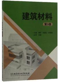 建筑材料(第3版)(本科教材)