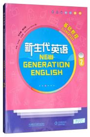 新生代英语NEWGENERATIONENGLISH